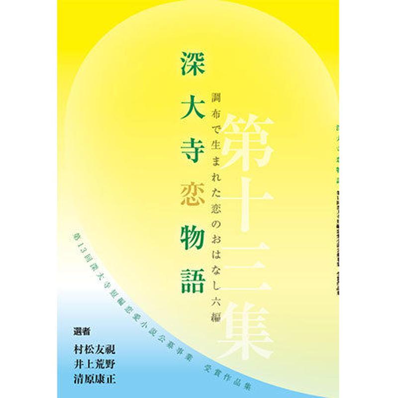 深大寺短編恋愛小説「深大寺恋物語」第十三集