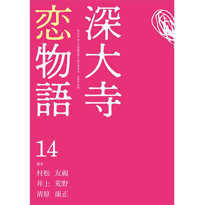 深大寺短編恋愛小説「深大寺恋物語」第十四集