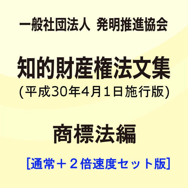 【通常+2倍速】(一社)発明推進協会・知的財産権法文集(平成30年4月1日施行版)/商標法編