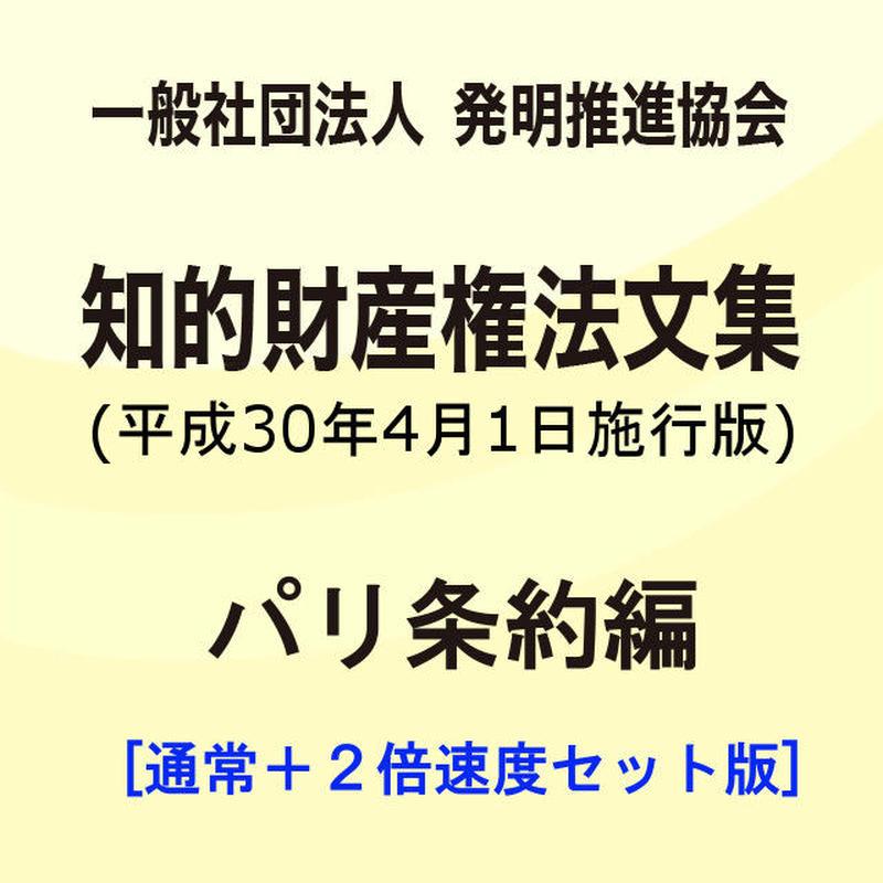 【通常+2倍速】(一社)発明推進協会・知的財産権法文集(平成30年4月1日施行版)/パリ条約編