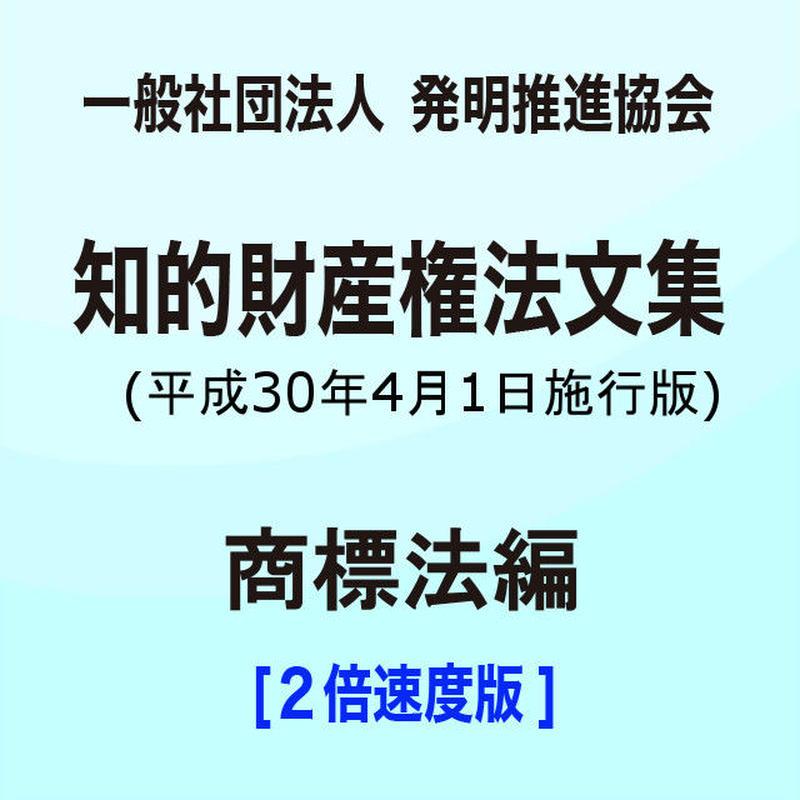 【2倍速】(一社)発明推進協会・知的財産権法文集(平成30年4月1日施行版)/商標法編