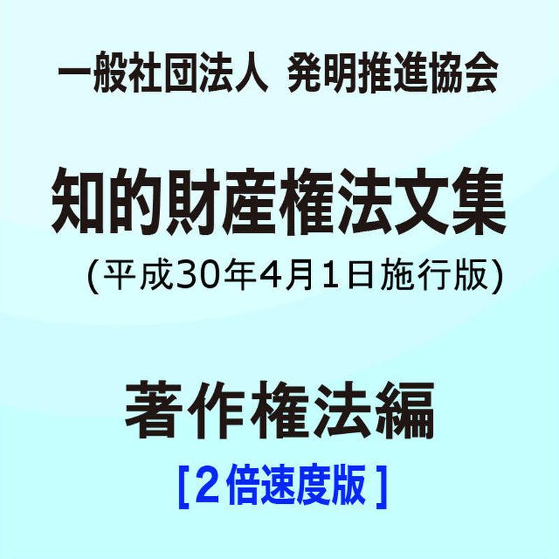 【2倍速】(一社)発明推進協会・知的財産権法文集(平成30年4月1日施行版)/著作権法編