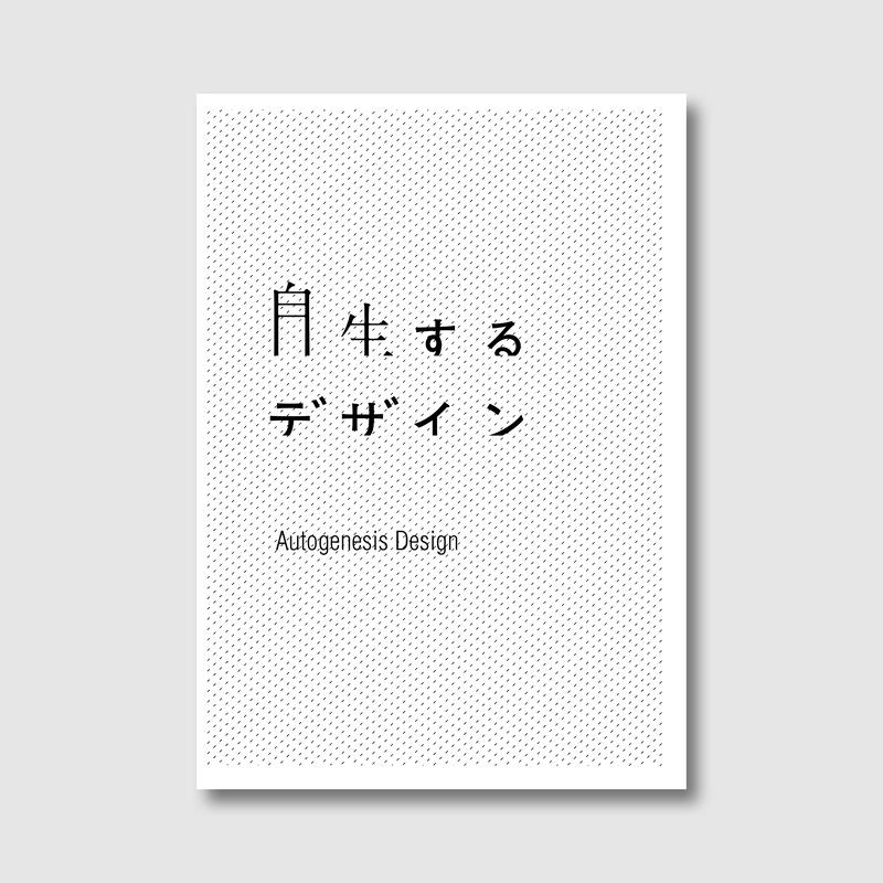 【予約受付中】「自生するデザイン」ZINE