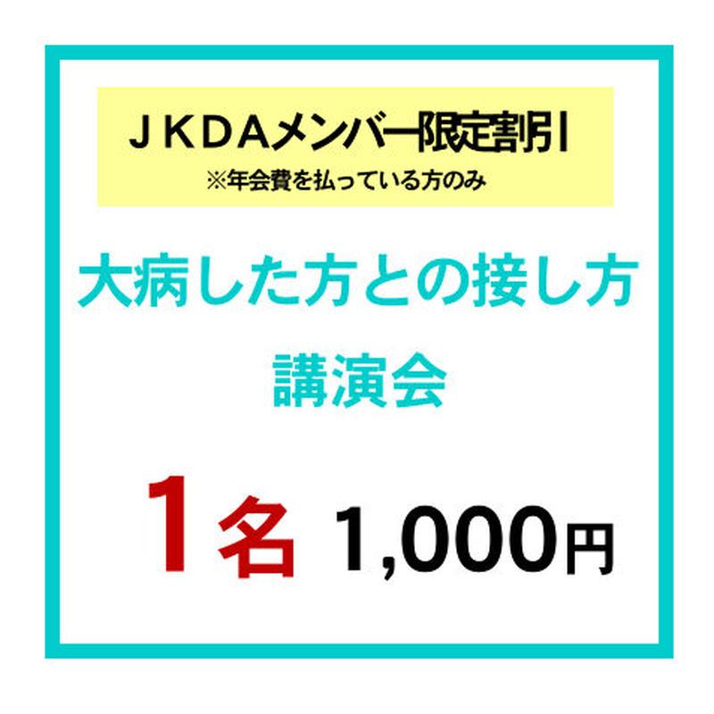 【会員限定割引】東京「大病をした人との接し方」講演会【1名】