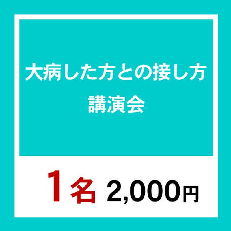 東京「大病をした人との接し方」講演会【1名】