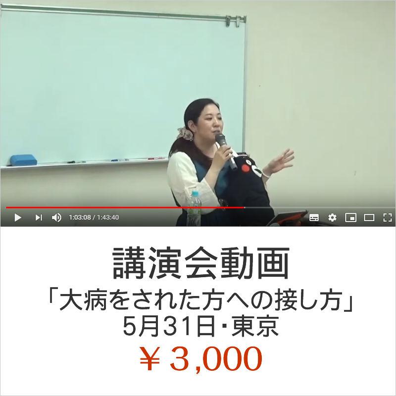 動画「大病をされた方への接し方」講演会 ※販売期間6月14日まで