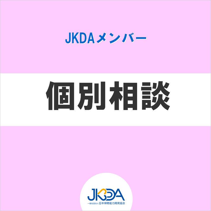 個別相談料(JKDAメンバー)