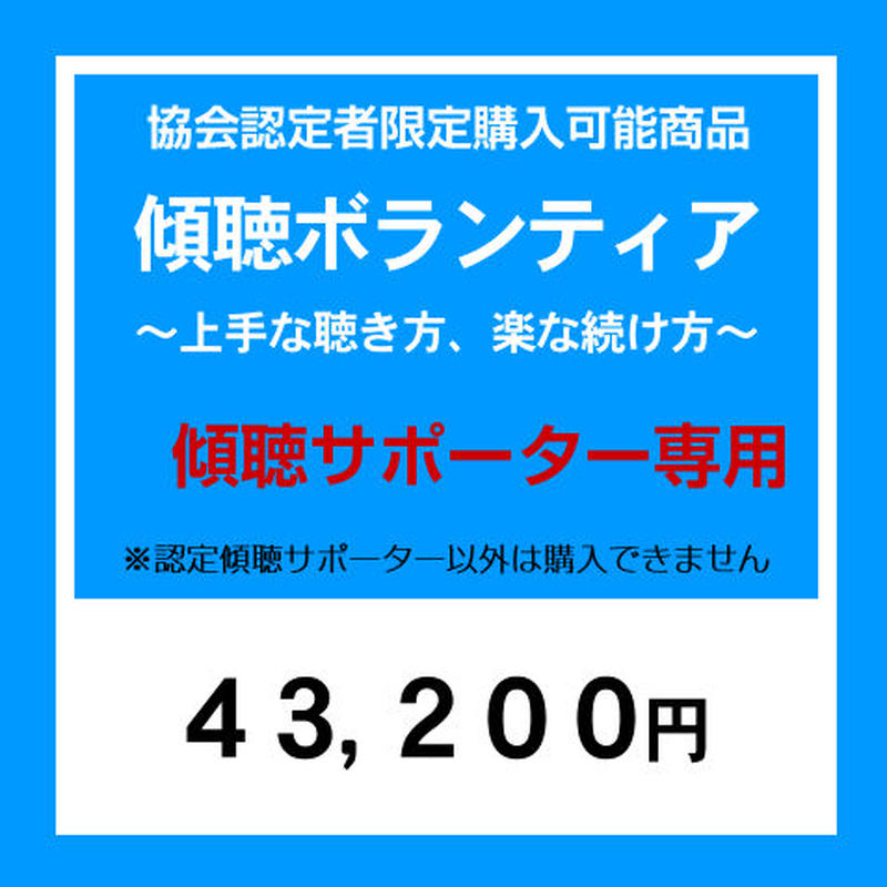 【パスワード販売】傾聴ボランティア講演会資料(傾聴サポータ用)