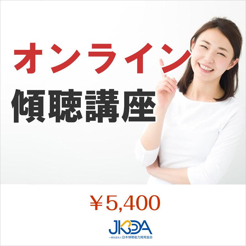 オンライン傾聴講座(4月23日10時~12時)