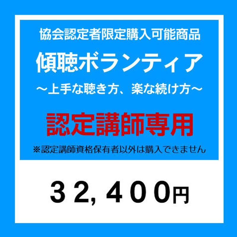 【パスワード販売】傾聴ボランティア講演会資料(認定講師用)