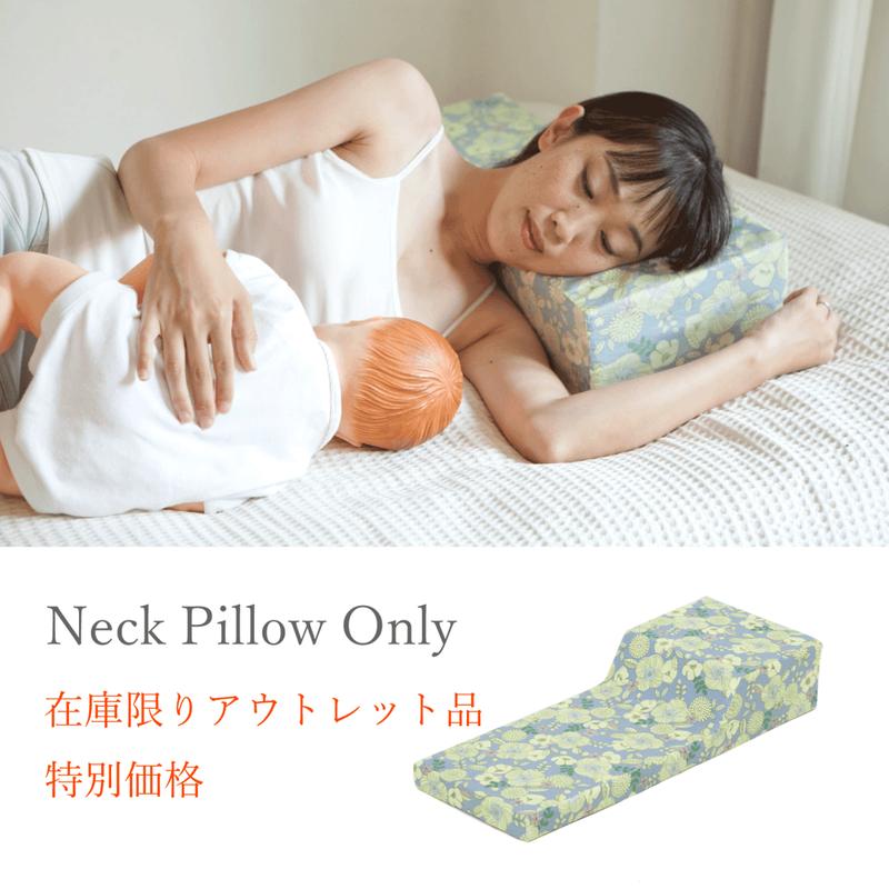 ジョイチチ 頭部用枕【数量限定のアウトレット品です】
