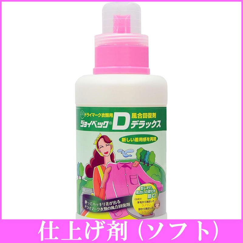 ジョイベックDデラックス 500g【繊維の風合回復剤】ソフトタイプ