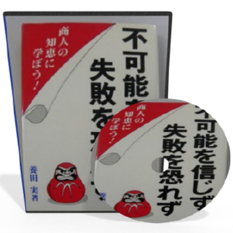 【CD】不可能を信じず、失敗を恐れず : 商人の知恵に学ぼう!講師:養田実氏