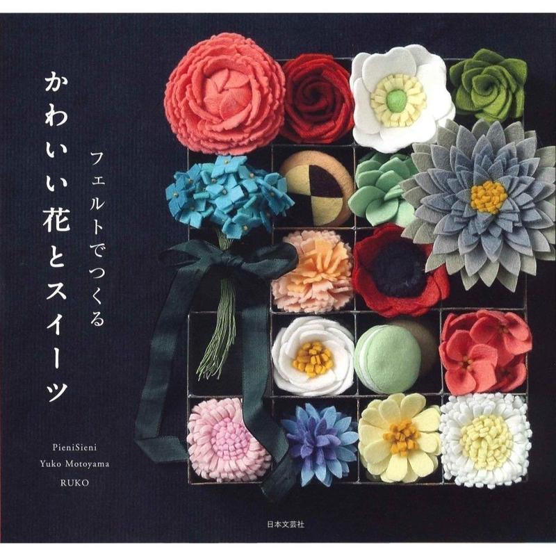 【締切ました】会員限定プレゼント『フェルトでつくる かわいい花とスイーツ』