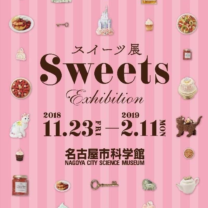 「スイーツ展」11/22(木)開会式・内覧会にご招待