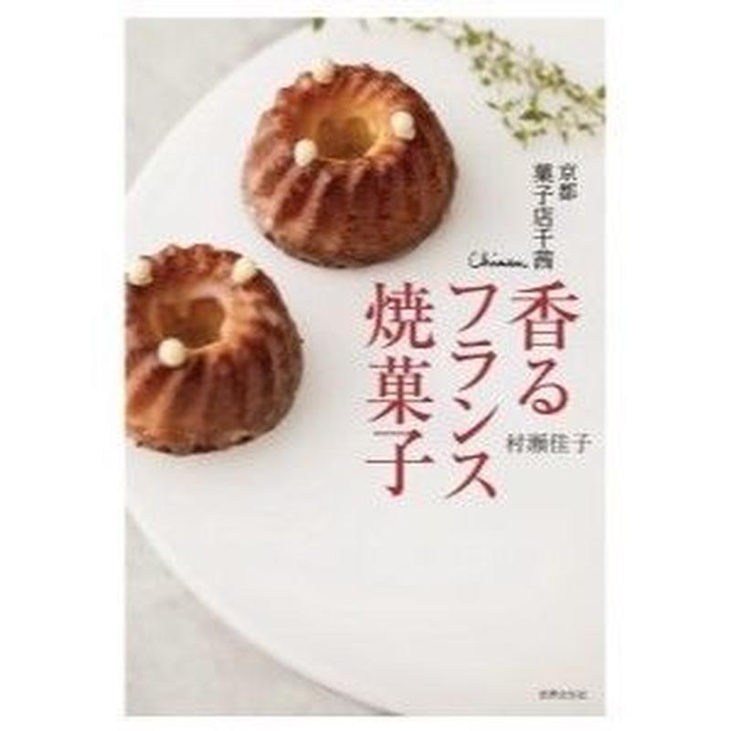 【締切ました】会員限定プレゼント『京都 菓子店千茜 香るフランス焼菓子』