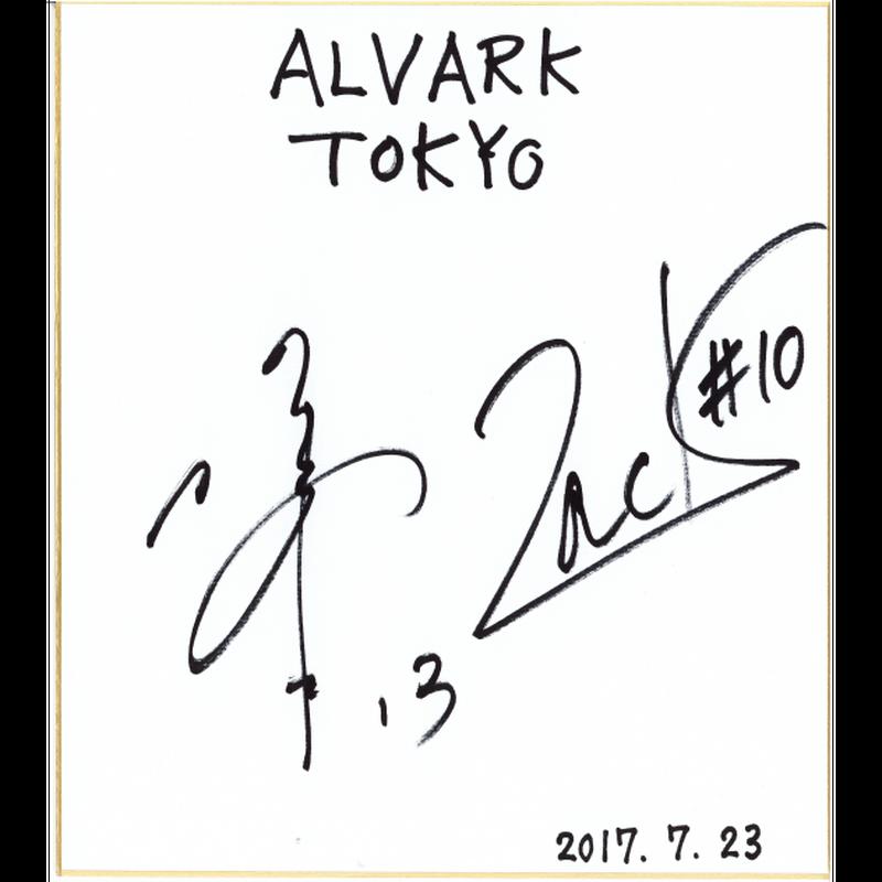 【締切ました】会員限定プレゼント「アルバルク東京 菊地選手・ザック選手サイン色紙」