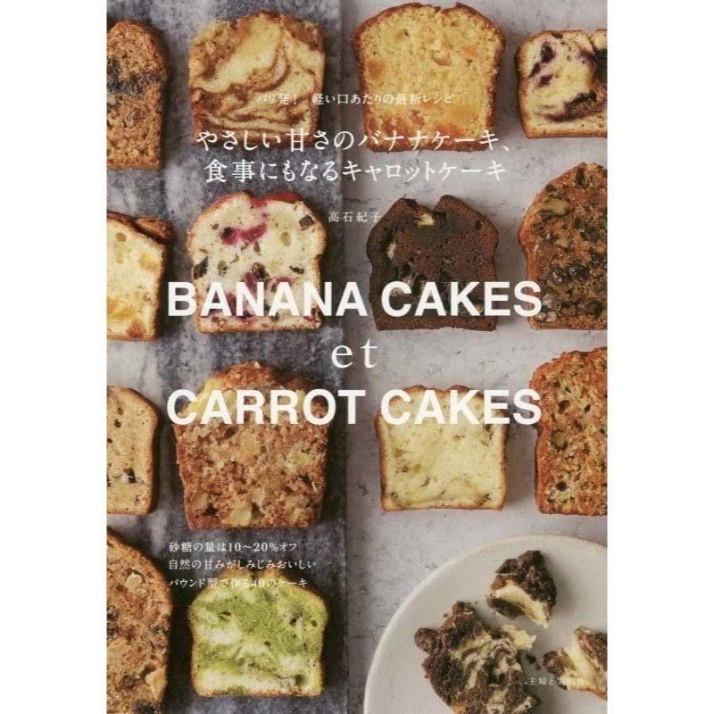 【締切ました】会員限定プレゼント『やさしい甘さのバナナケーキ、食事にもなるキャロットケーキ』