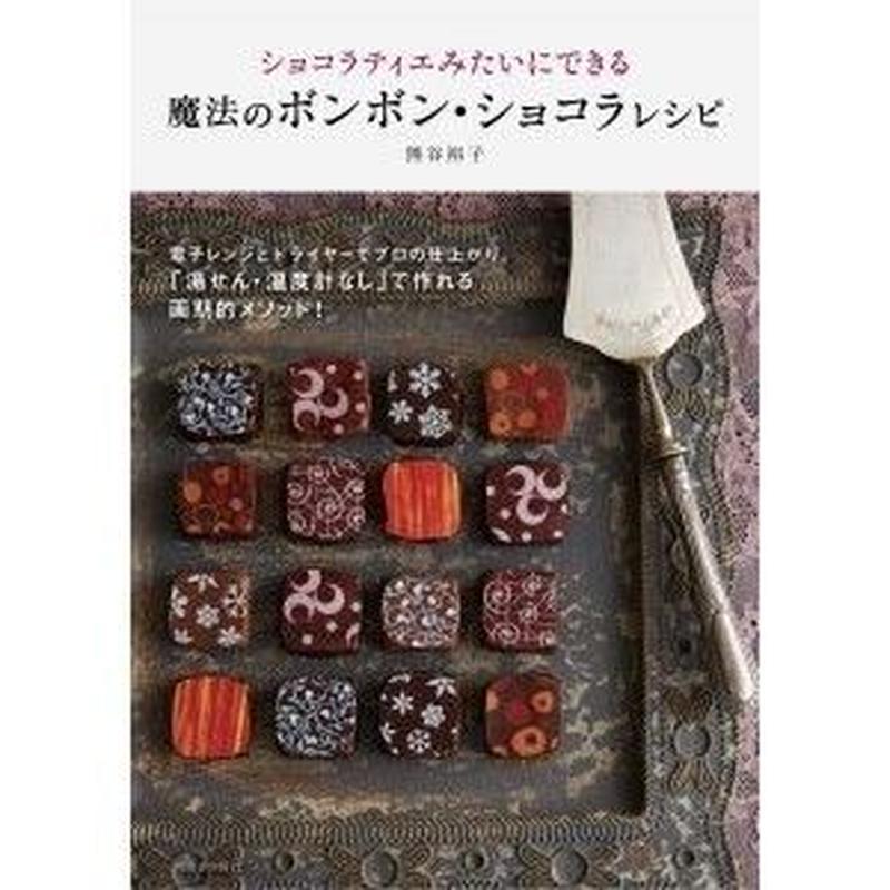 【締切ました】会員限定プレゼント『ショコラティエみたいにできる 魔法のボンボン・ショコラレシピ』