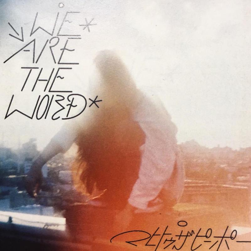 マヒトゥ・ザ・ピーポー詩集「WE ARE THE WORLD」