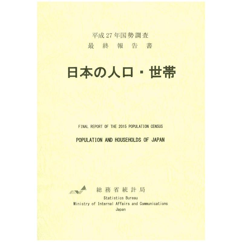 平成27年国勢調査最終報告書 日本の人口・世帯 [978-4-8223-4037-7]-01