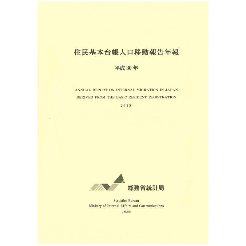 住民基本台帳人口移動報告年報 平成30年 [978-4-8223-4059-9]-01
