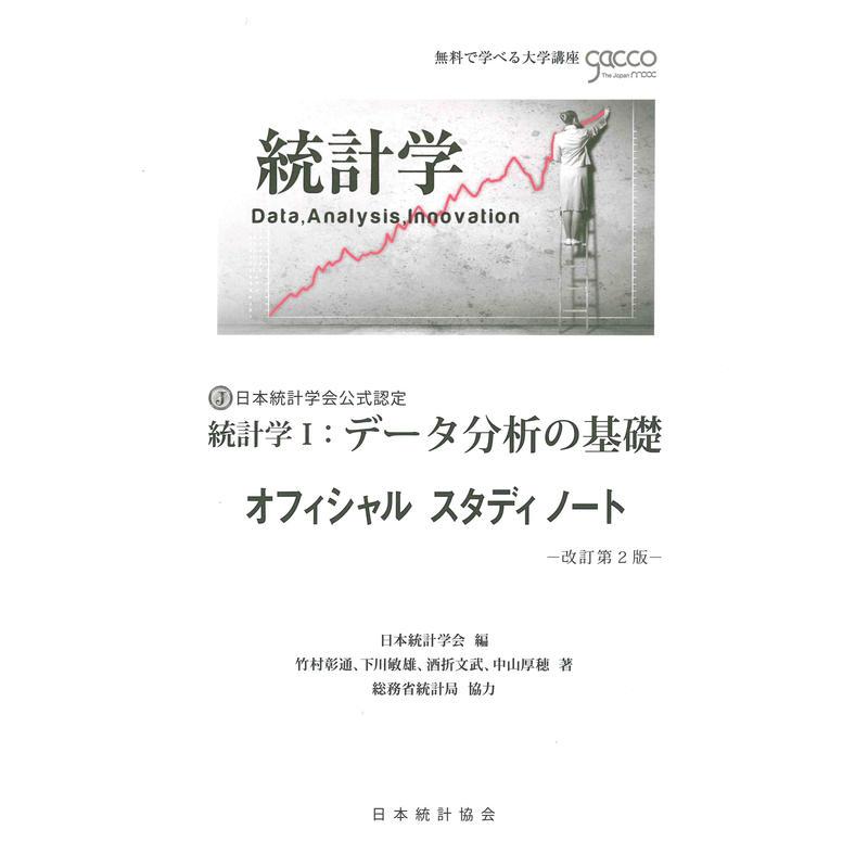 統計学Ⅰ オフィシャルスタディノート 改訂第2版 [978-4-8223-4042-1]-07