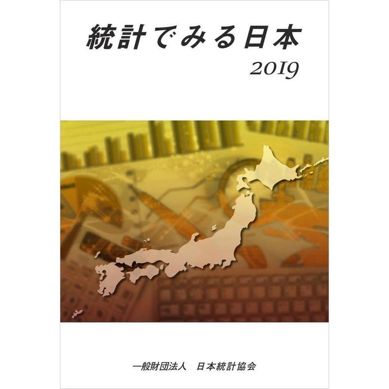 統計でみる日本2019 [978-4-8223-4045-2]-07