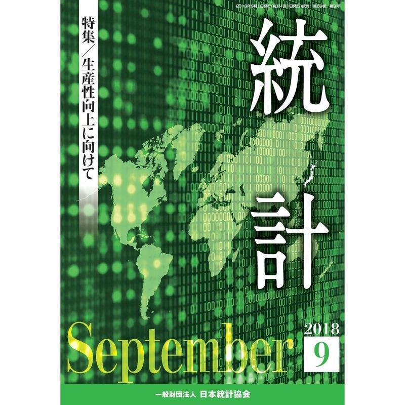 月刊誌「統計」2018年9月号 特集:「生産性向上に向けて」 [-07]