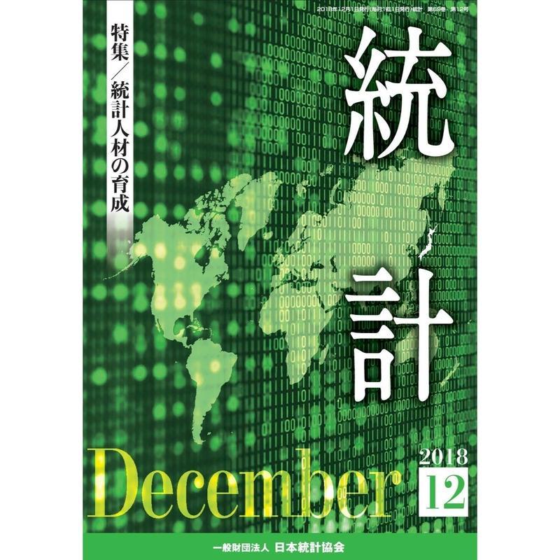 月刊誌「統計」2018年12月号 特集:「統計人材の育成」 [-07]
