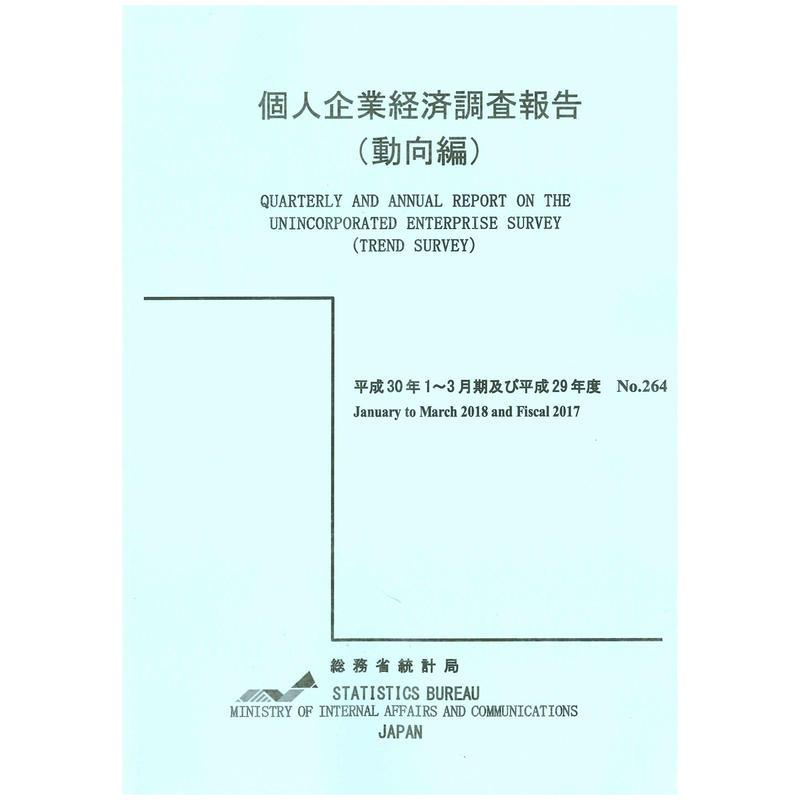 個人企業経済調査報告(動向編) 平成30年1~3月期及び平成29年度 [978-4-8223-4024-7]-01