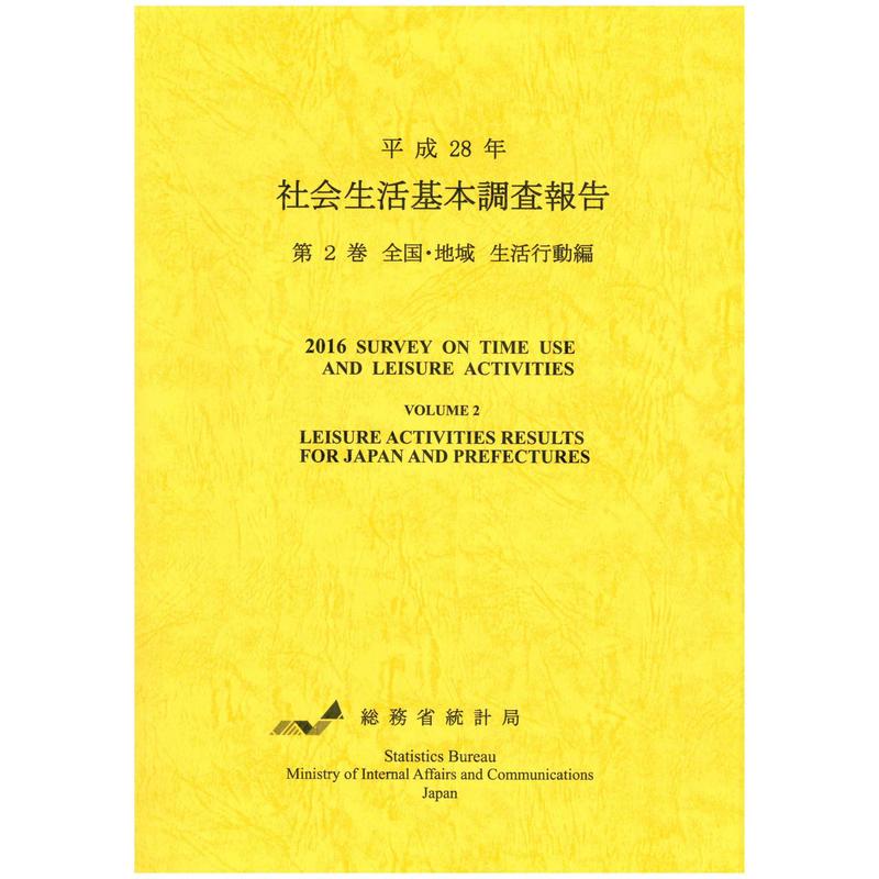 平成28年社会生活基本調査報告(第2巻生活行動編) [978-4-8223-4002-5]-01