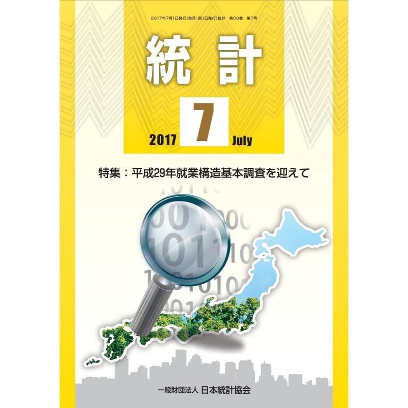 月刊誌「統計」平成29年7月号 特集:平成29年就業構造基本調査を迎えて [-07]