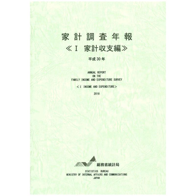 家計調査年報<Ⅰ家計収支編>平成30年 [978-4-8223-4054-4]-01