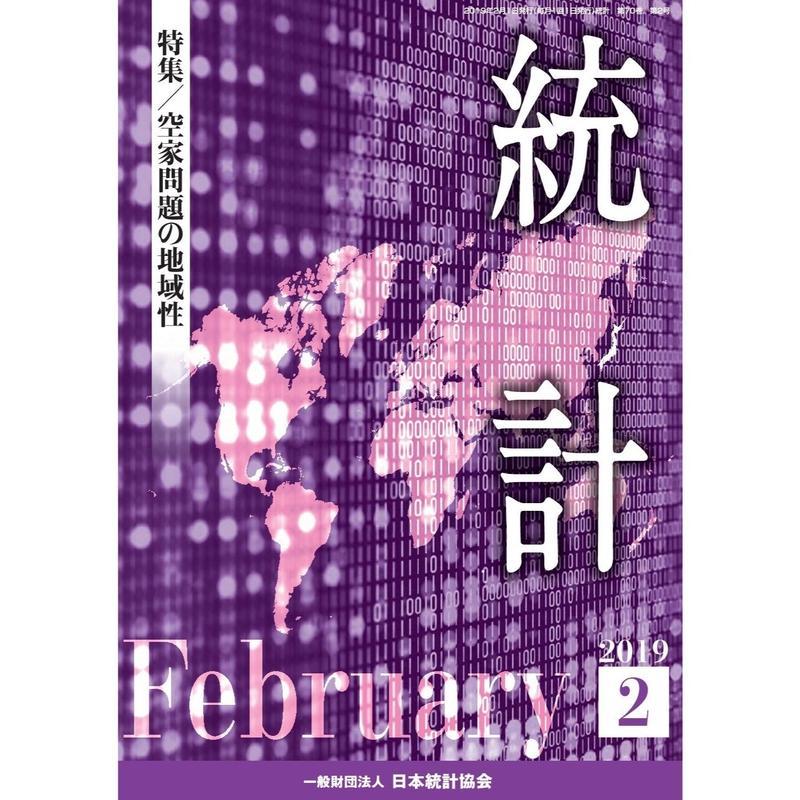 月刊誌「統計」2019年2月号 特集:「空家問題の地域性」 [-07]