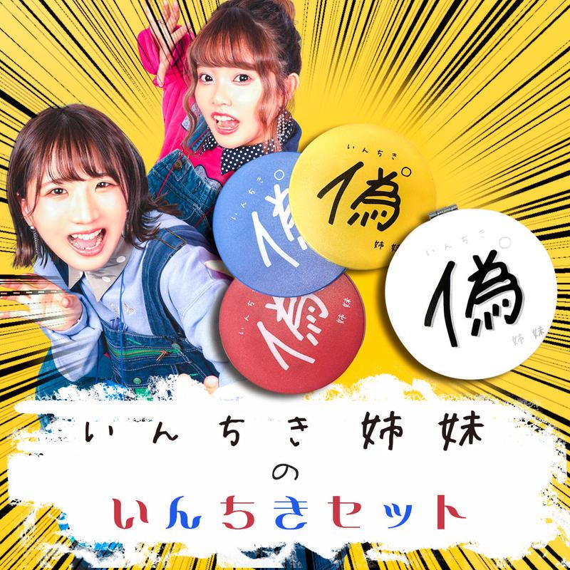 【数量限定!!!】いんちき姉妹の「いんちきセット」