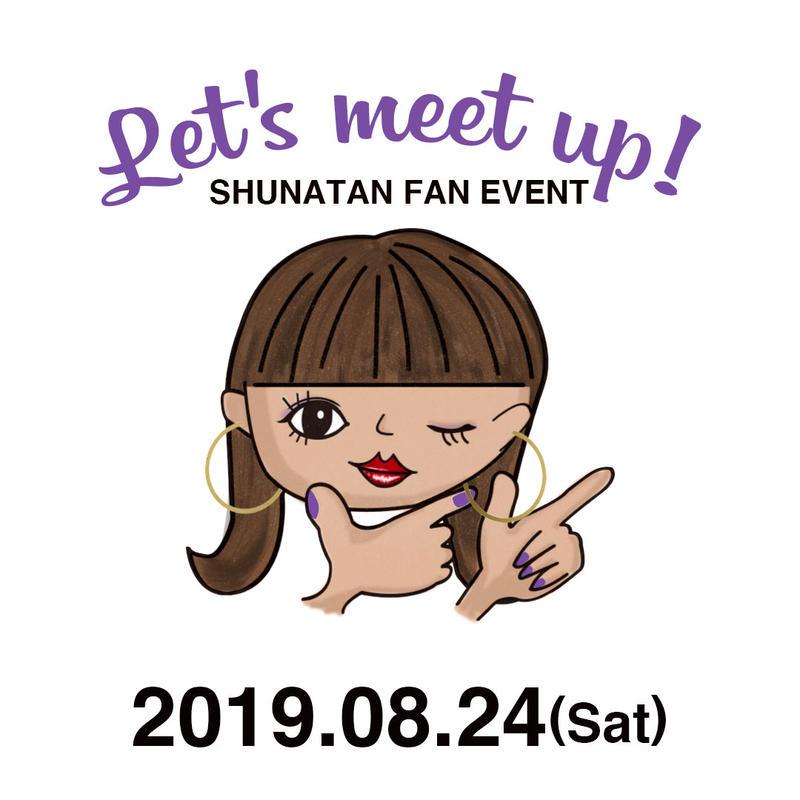 【しゅなたん】 SHUNATAN FAN EVENT 『Let's meet up!』