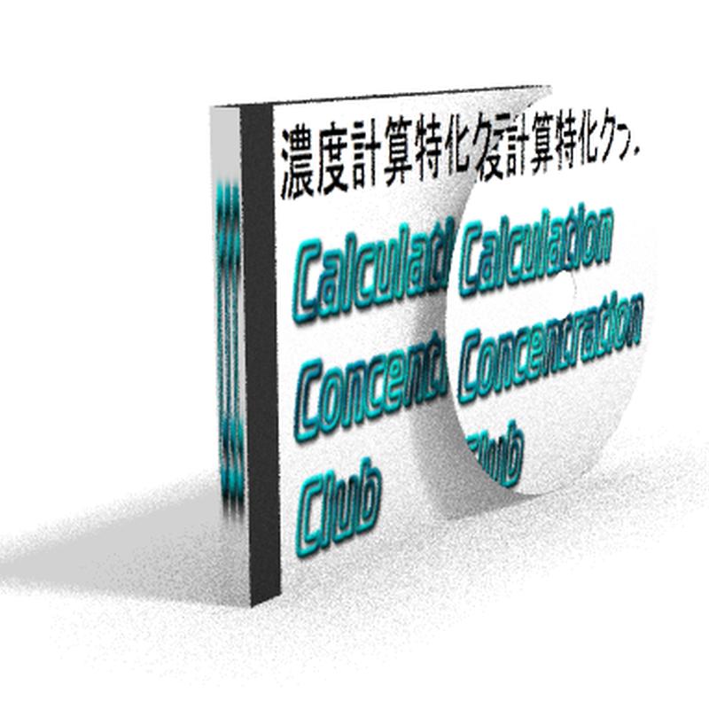 濃度計算特化クラブCalculationConcentrationClub~CCC~