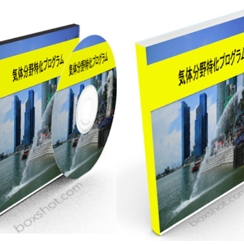 混合気体特化プログラム『アルマゲドン』