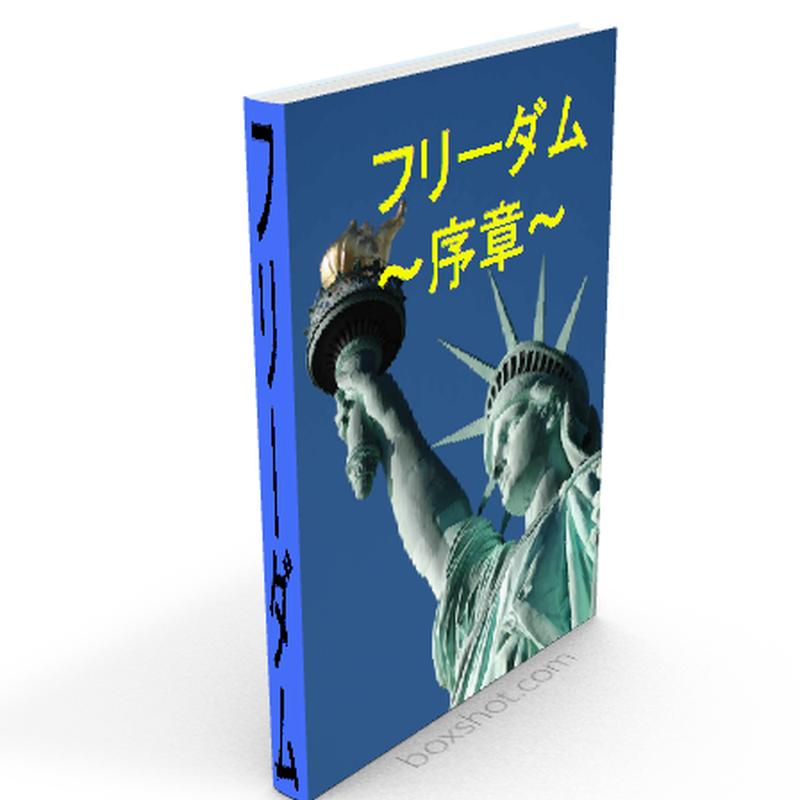 フリーダム〜無機暗記奴隷解放宣言〜