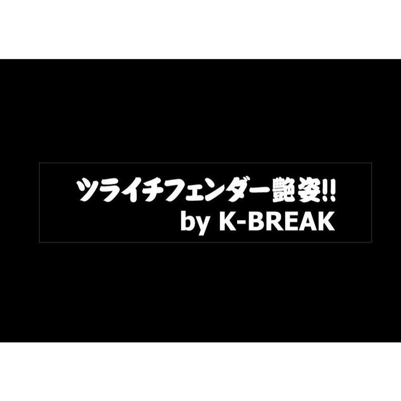 2019パロ(ツライチフェンダー艶姿!!)ステッカー