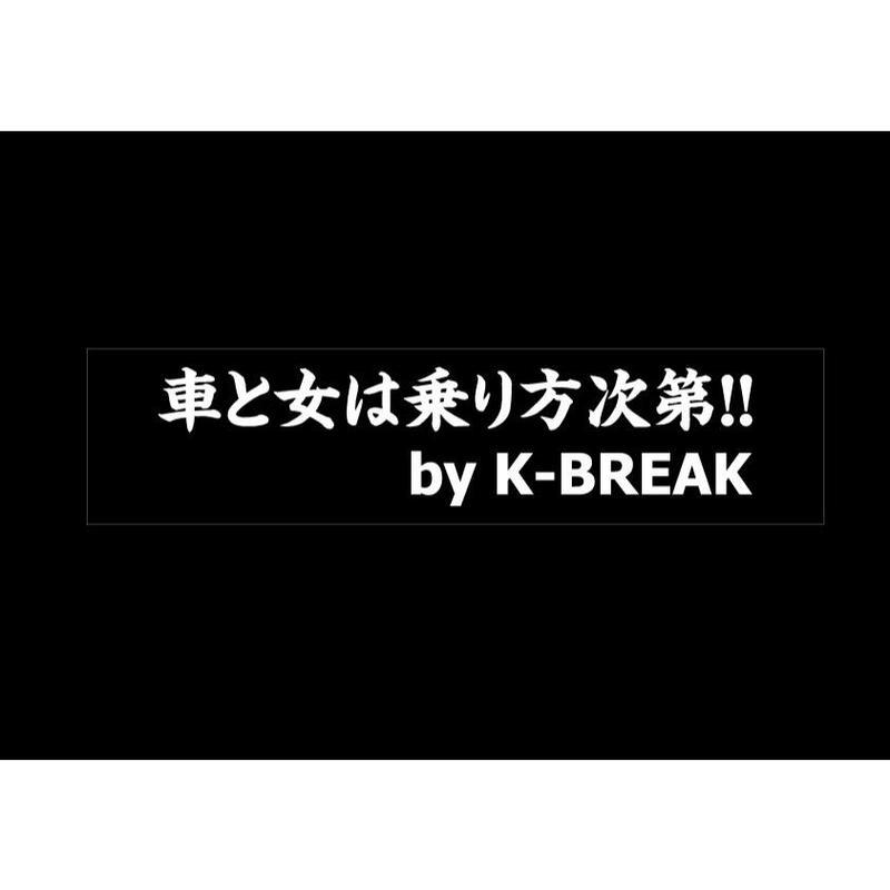 2019パロ(車と女は乗り方次第!!)ステッカー