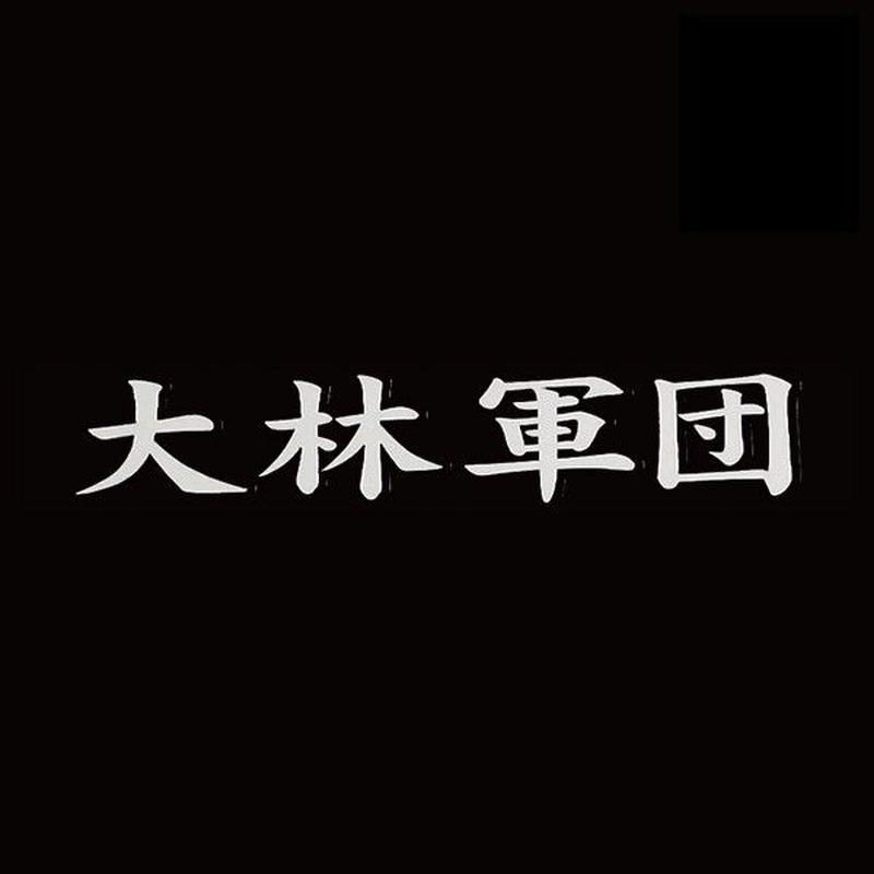 大林軍団ステッカー 黒