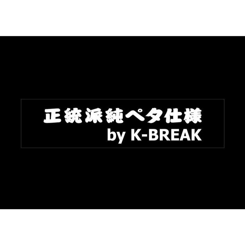 2019パロ(正統派純ペタ仕様)ステッカー