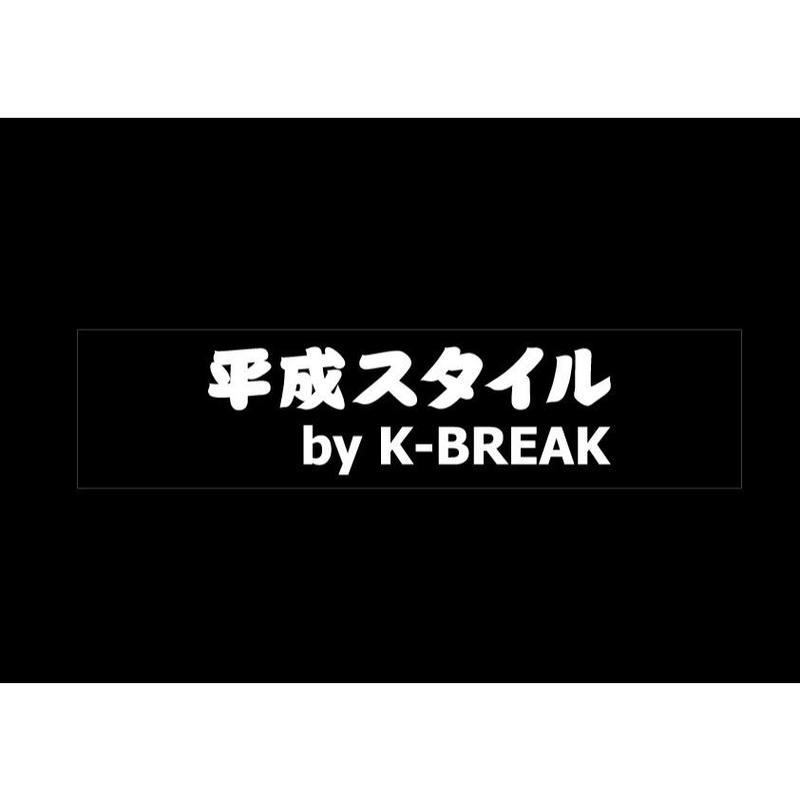 2019パロ(平成スタイル)ステッカー