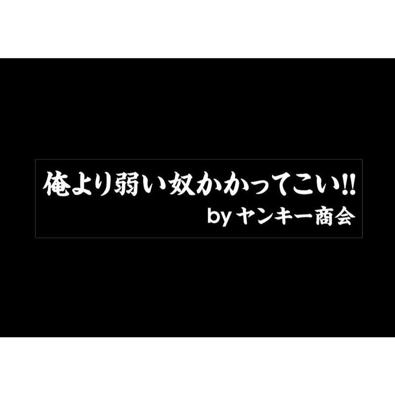 2019パロ(俺より弱いやつかかってこい!!)ステッカー