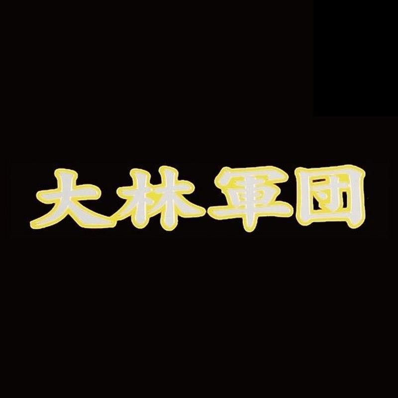 大林軍団ステッカー イエロー