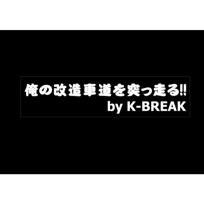 2019パロ(俺の改造車道を突っ走る!!)ステッカー