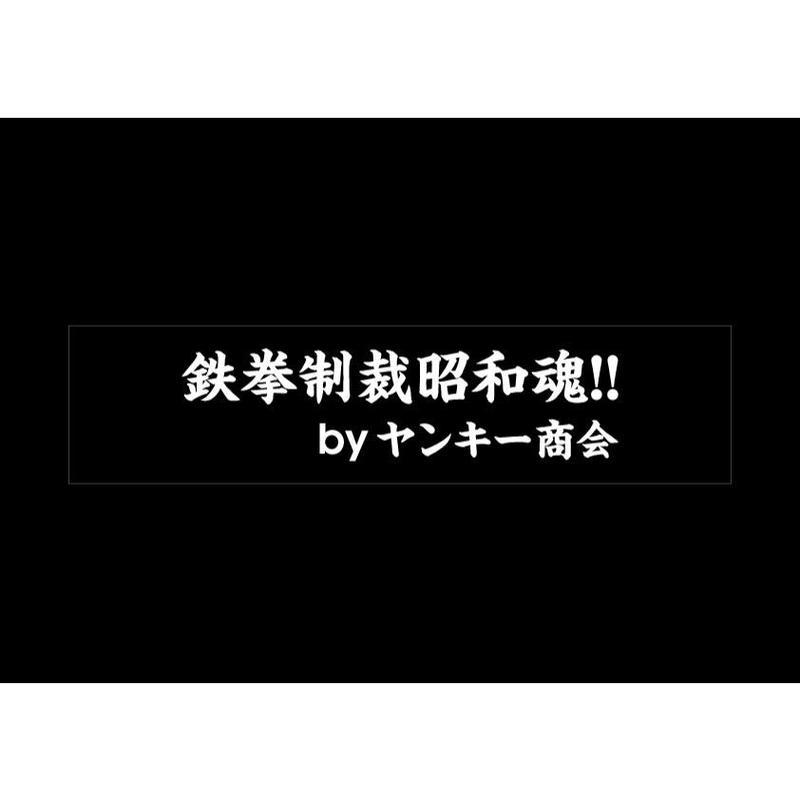 2019パロ(鉄拳制裁昭和魂!!)ステッカー