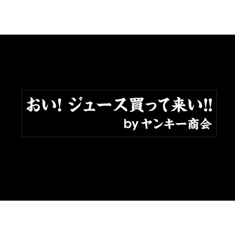 2019パロ(おい!ジュース買って来い!!)ステッカー